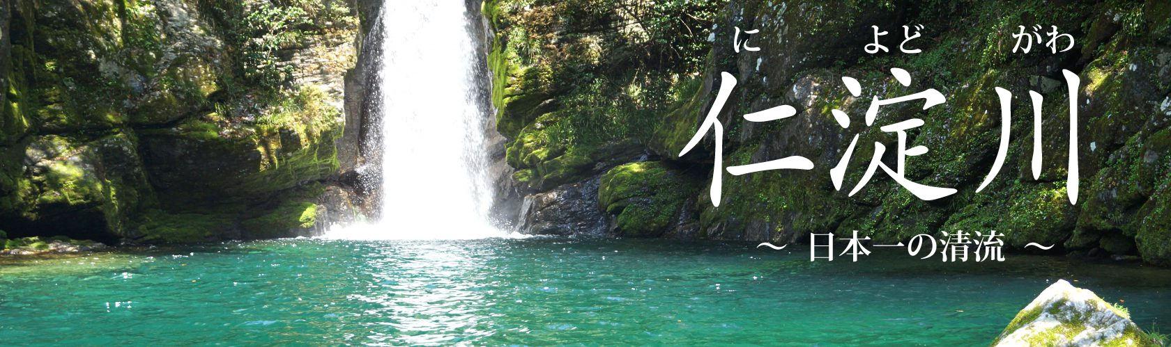 仁淀川(によどがわ)〜日本一の清流