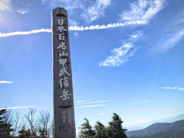 甲武信ヶ岳