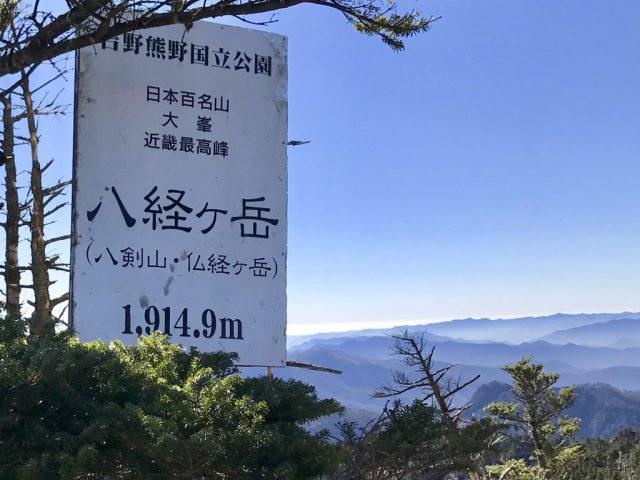 八経ヶ岳山頂