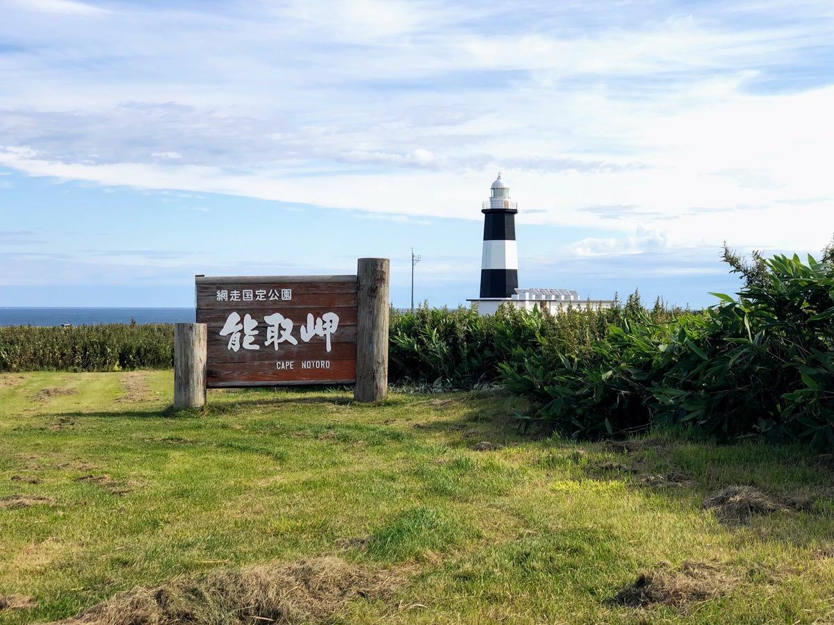 能取岬灯台