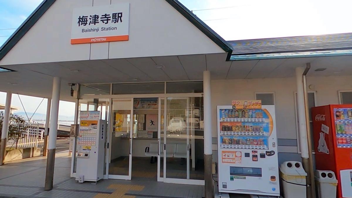 伊予鉄道梅津寺駅