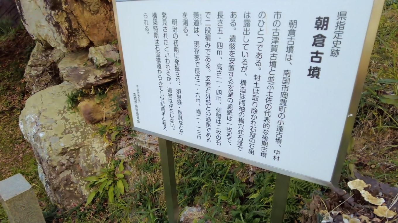 高知県指定史跡になっている