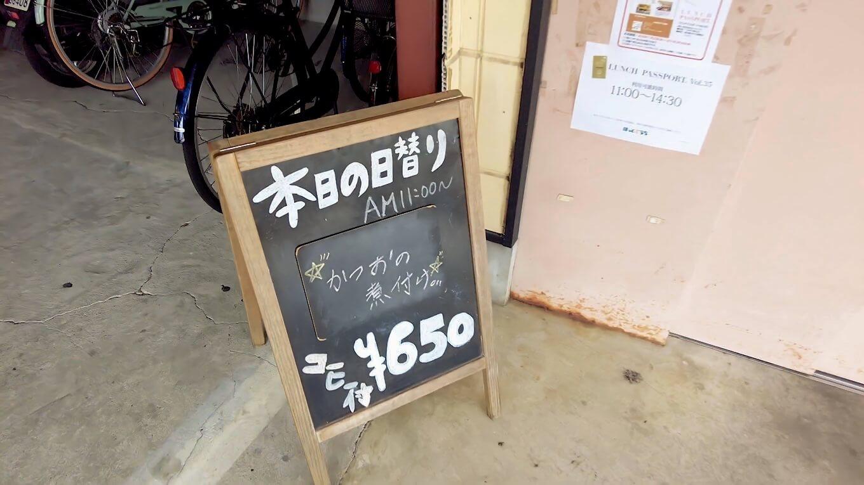 今日の日替わりは鰹の煮付け と黒板が出されている