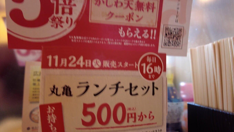 500円のランチセットを頼むことにした