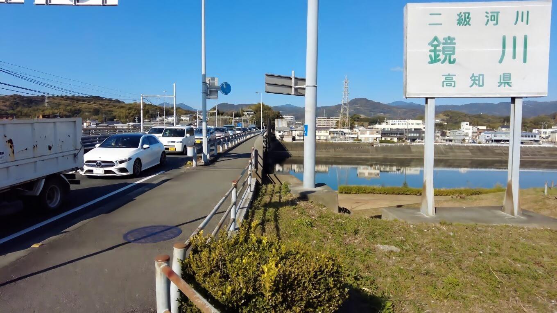 鏡川橋まで歩いてきた