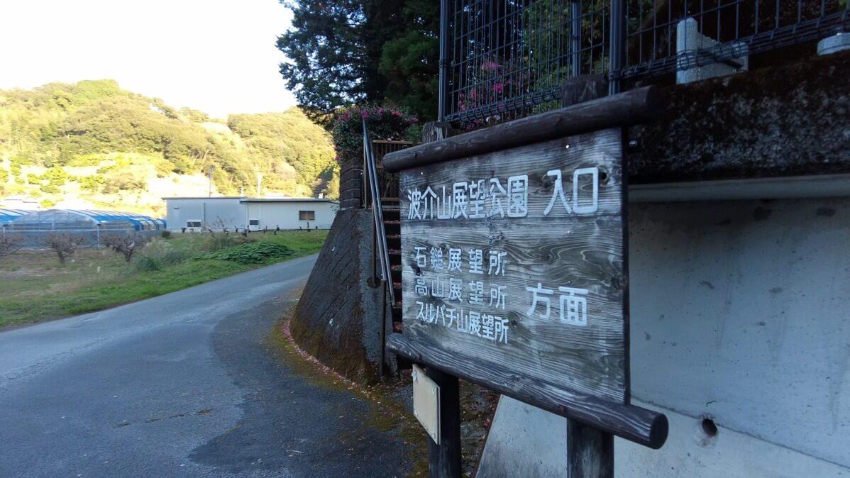 波介山展望公園入り口の看板まで 下りてきた