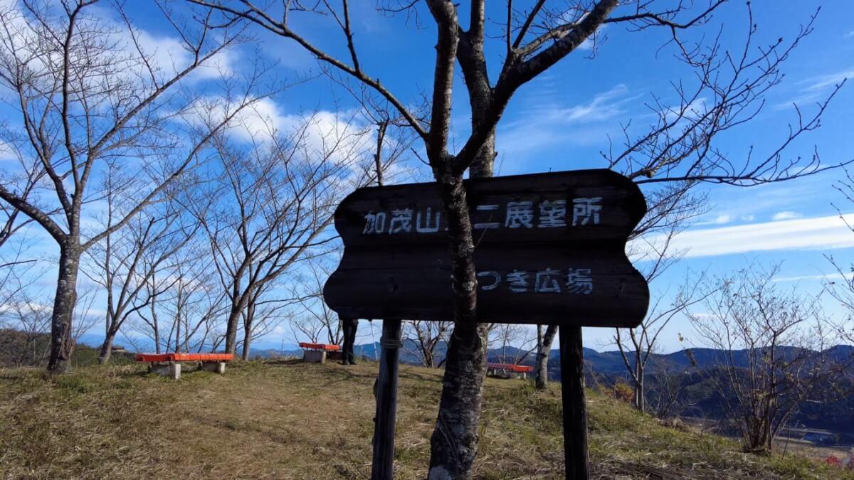 加茂山第二展望台に到着