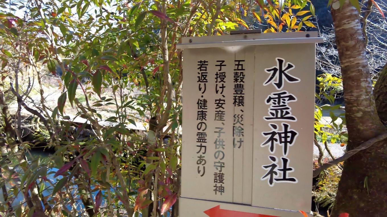 摂社の水霊神社にも参拝する