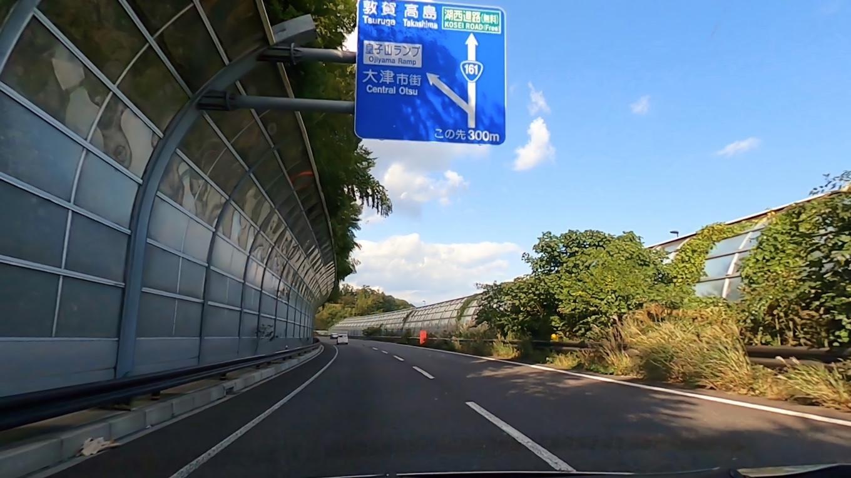 名神高速道路で大津市にやってきた