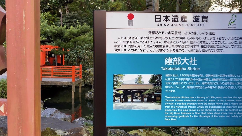 建部大社は日本遺産に選定されている