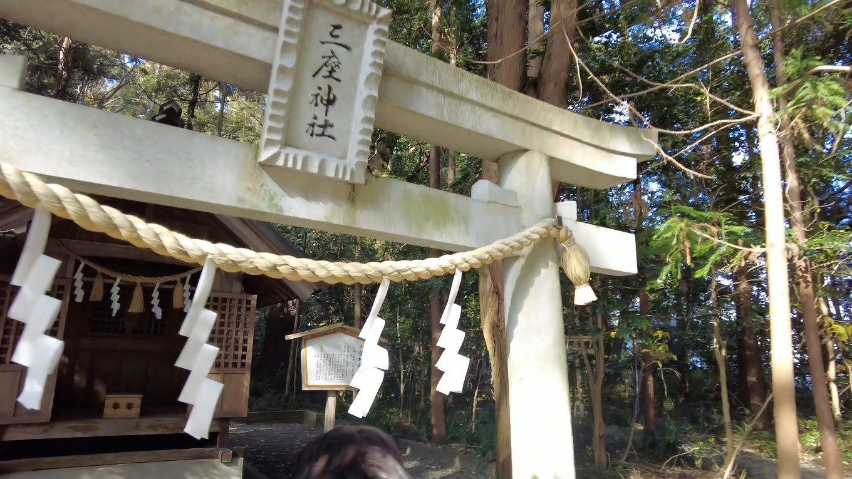 三座神社にも参拝する