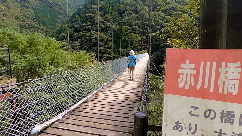 赤川橋 あかがわばし まで歩いてきた