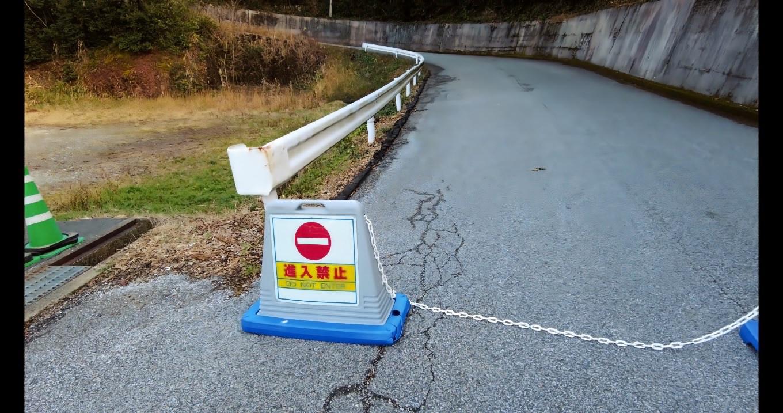 しかし横浪スカイラインからの入り口には進入禁止の車止めがあった