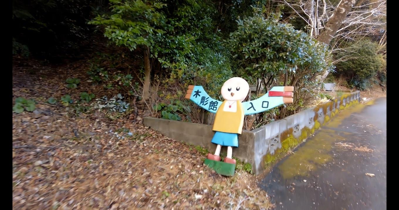 木彫館 きぼりかん という施設の入り口の看板が現れた