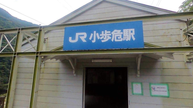 JR小歩危駅まで来た