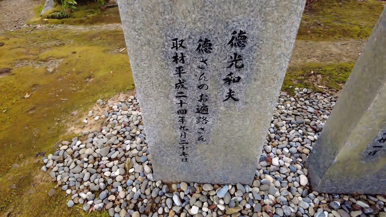徳光アナがお遍路していた時の記念の石碑がある