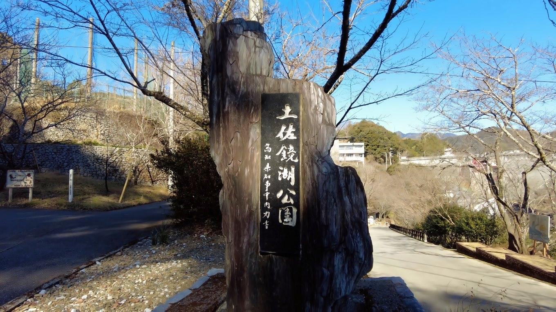 土佐鏡湖公園