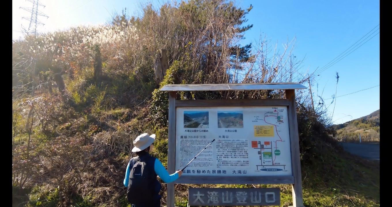 大滝山登山口まで歩いてきた