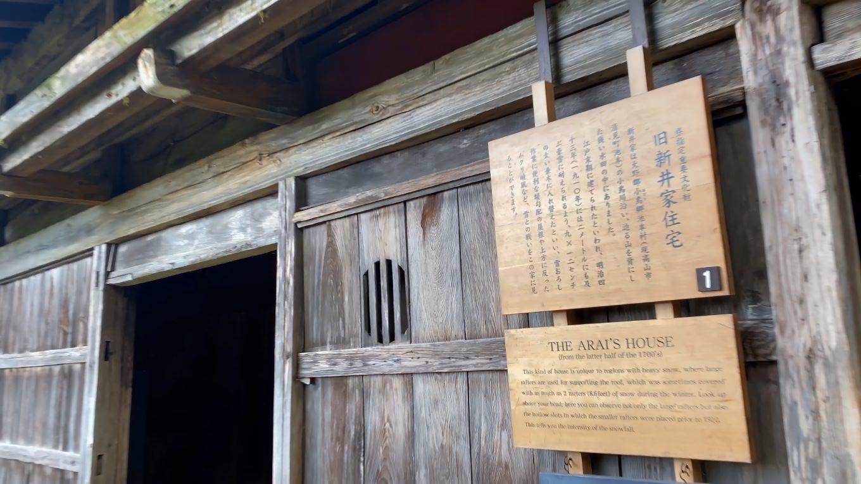 旧新井家住宅を見学する