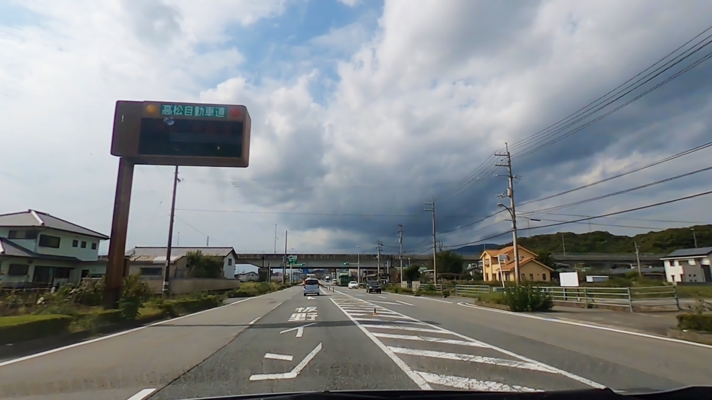 そこから車で 高松自動車道を走る