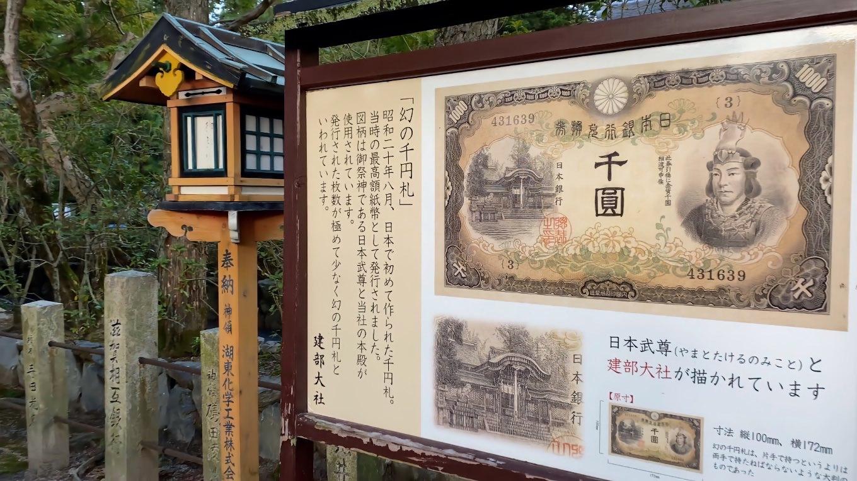 建部大社は 千円札の絵柄に採用されていた