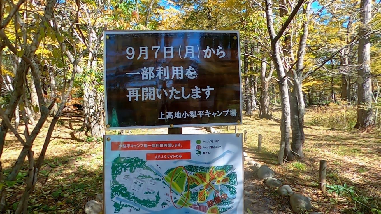 熊が出て一時閉鎖されていたが 9月7日から一部利用再開していた