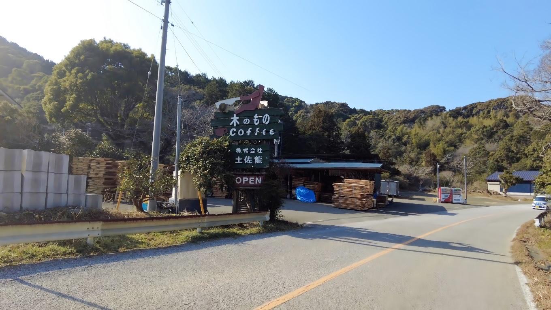 土佐龍 とさりゅう という木工所の前を通過