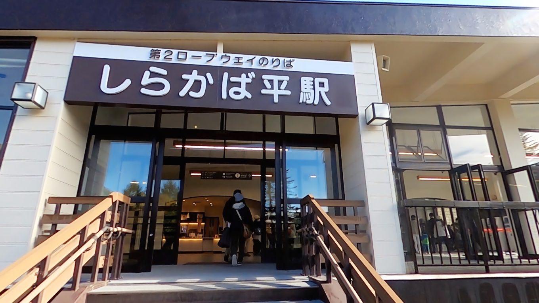 しらかば平駅に到着