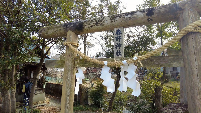 そのかたわらに 春野神社 はるのじんじゃ が鎮座する