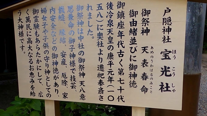 宝光社は五社からなる戸隠神社の中で 最も麓にある神社だ