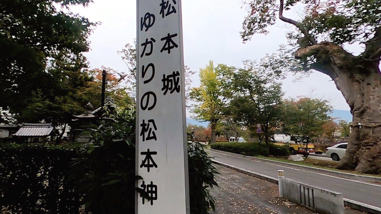 まず道路を渡ったところにある松本神社に参拝する