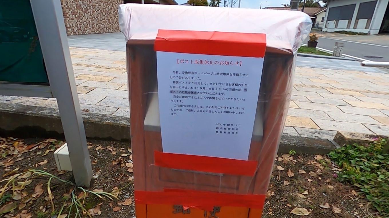 参拝を終え駐車場に戻ると 郵便ポストが封印されているのに気づいた