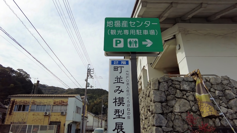 佐川町の地場産センターにやってきた