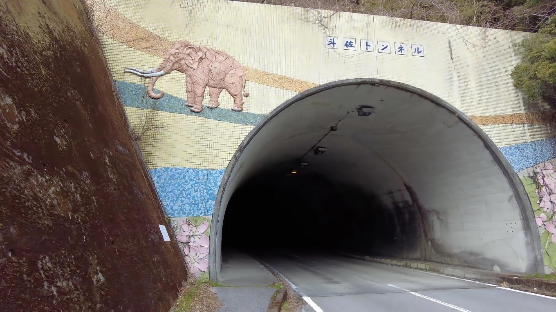 斗佐トンネルを通っていく