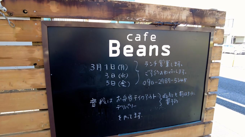 カフェビーンズにやってきたが ランチ営業していなかった