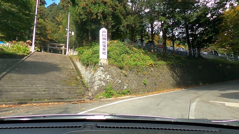 戸隠神社宝光社 ほうこうしゃ の前を通過