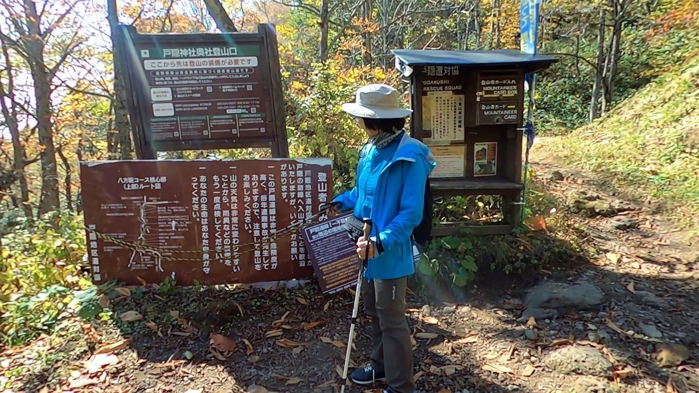 戸隠山への登山道入り口
