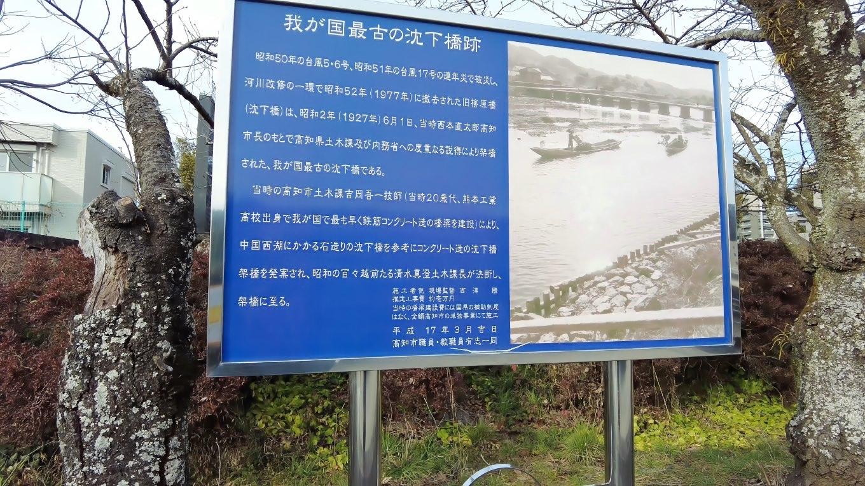 日本最古の沈下橋跡
