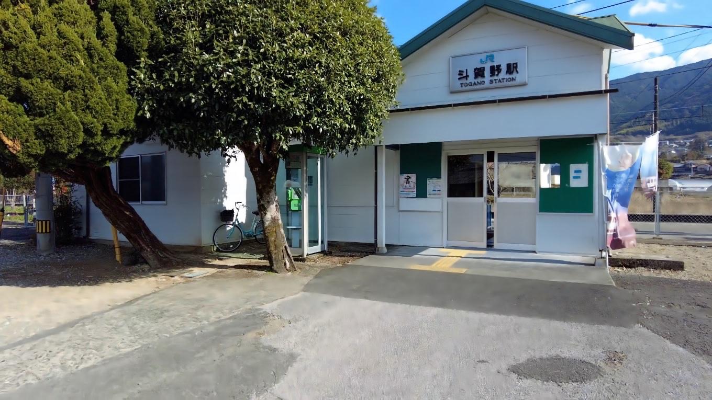 JR斗賀野駅 とがのえき に向かう