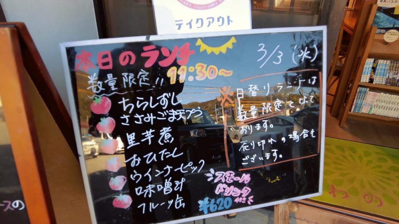 この日の日替わりランチは ひな祭りということでちらし寿司だった