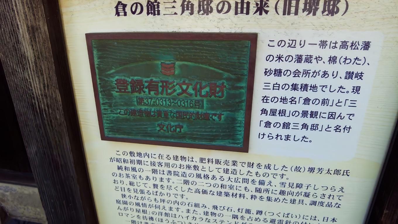 倉の館三角邸の由緒書き