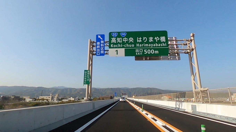 高知東部自動車道