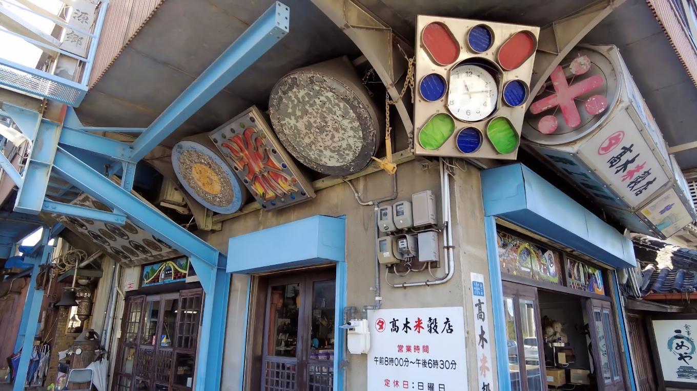 高木米穀店が正式名称だが とてもお米屋さんには見えない