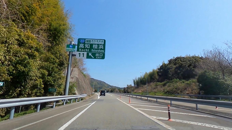 高知ICで高速道路を下りる
