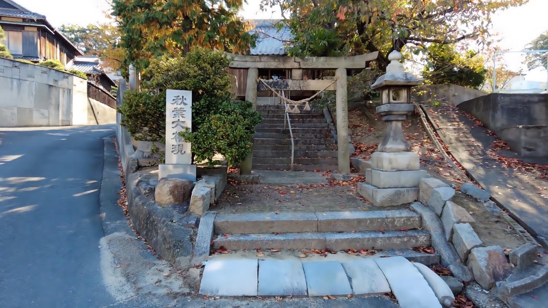 宇夫階神社を出て歩いて行くと秋葉大権現 あきばだいごんげん があった