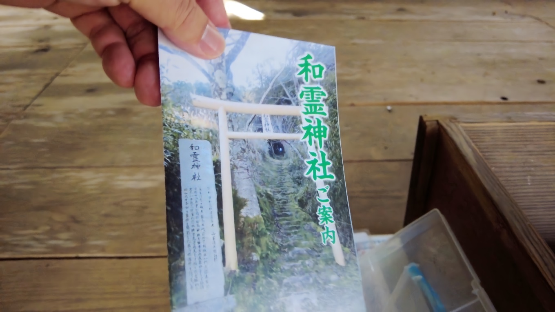 和霊神社は坂本龍馬が脱藩する時に参拝した神社で 龍馬ファンの聖地になっている