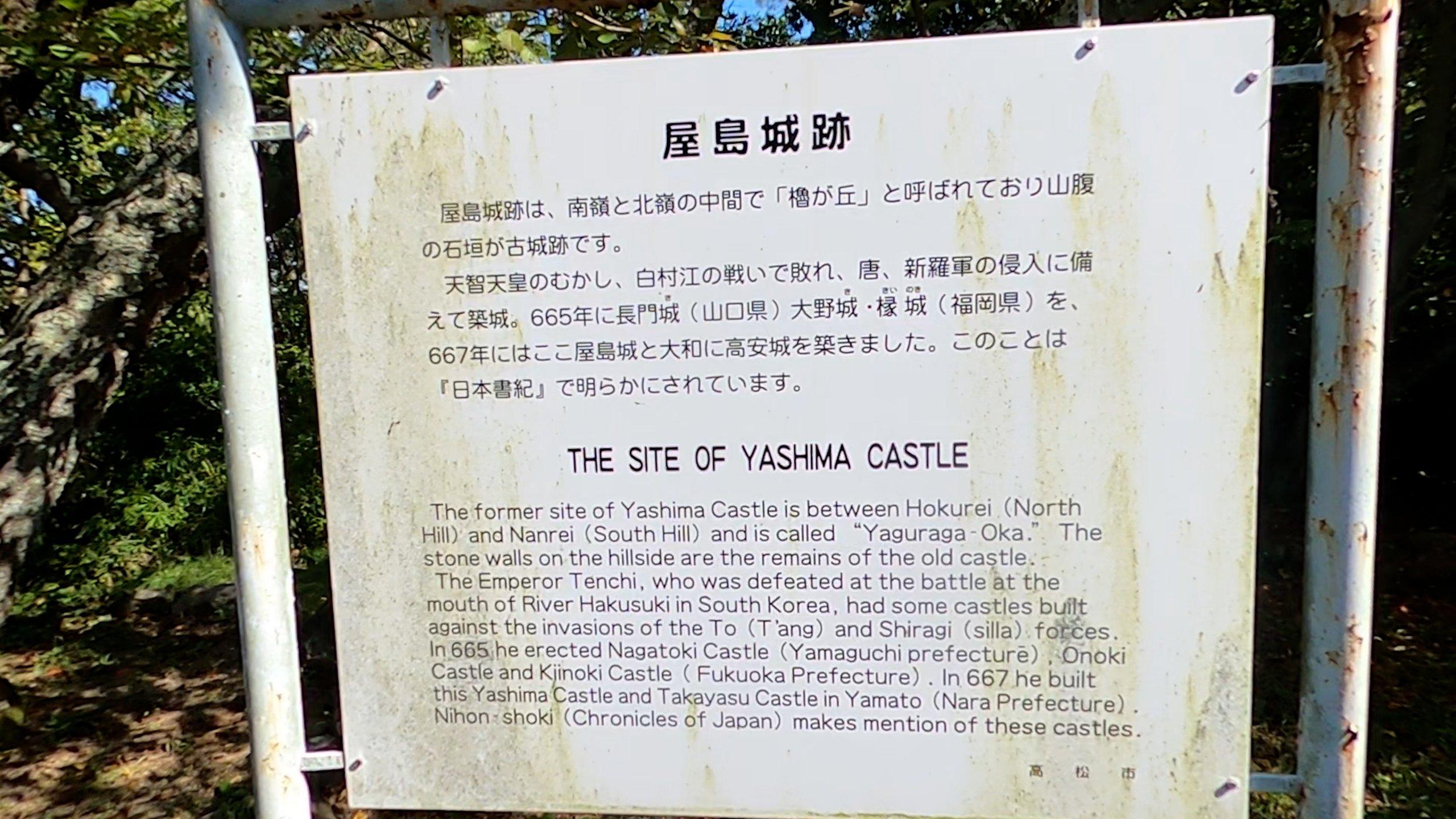 屋島城跡まで歩いてきた