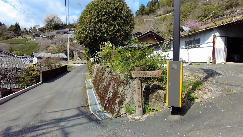 途中で町役場からの道を離れ 下山を続ける