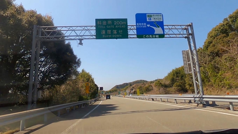 料金所に近づくと 今まで無かった高知東部自動車道への案内板が設置されていた