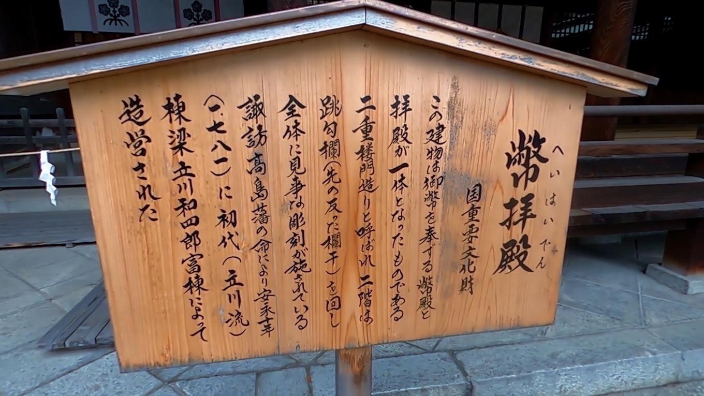 幣拝殿は1781年造営で 国の重要文化財に指定されている